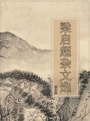 cover image of 梁启超杂文选