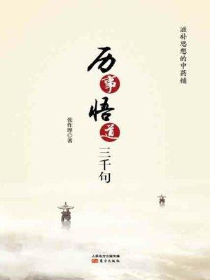 cover image of 历事悟道三千句