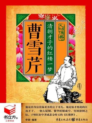 cover image of 曹雪芹