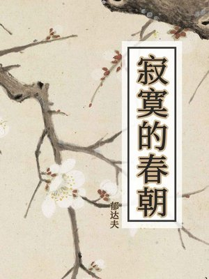 cover image of 寂寞的春朝