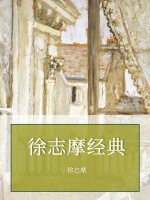 cover image of 徐志摩经典