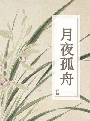 cover image of 月夜孤舟