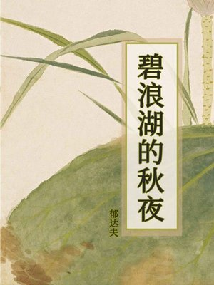 cover image of 碧浪湖的秋夜
