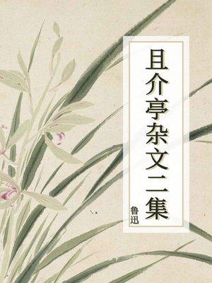 cover image of 且介亭杂文二集