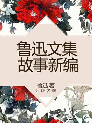 cover image of 鲁迅文集-故事新编