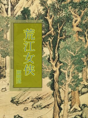 cover image of 荒江女侠