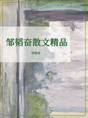 cover image of 邹韬奋散文精品