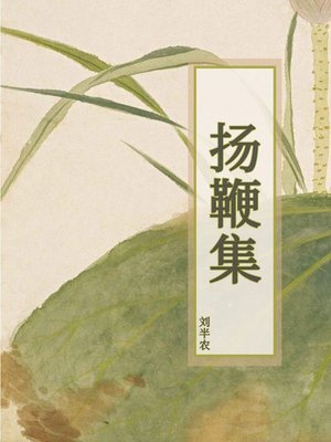 cover image of 扬鞭集