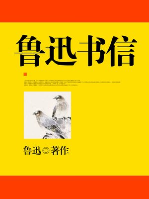 cover image of 鲁迅书信