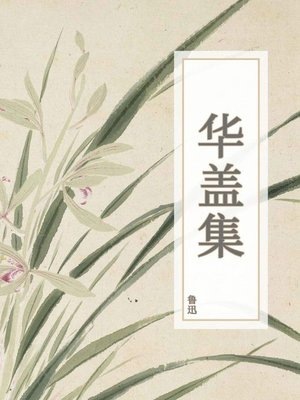 cover image of 华盖集