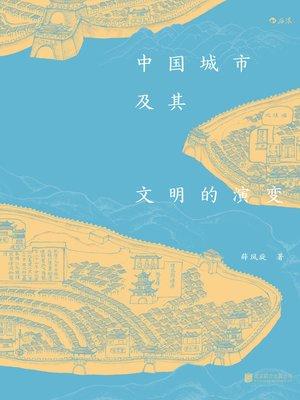 cover image of 中国城市及其文明的演变
