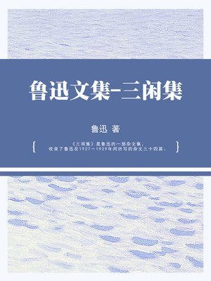 cover image of 鲁迅文集-三闲集