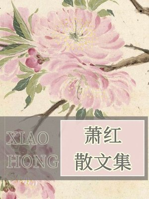 cover image of 萧红散文集