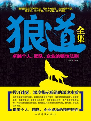 cover image of 狼道全集