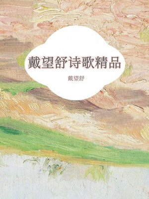 cover image of 戴望舒诗歌精品