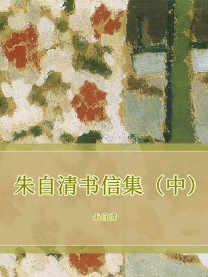 cover image of 朱自清书信集(中)