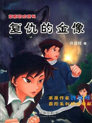 cover image of 草原冒险2