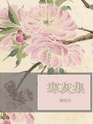 cover image of 寒灰集