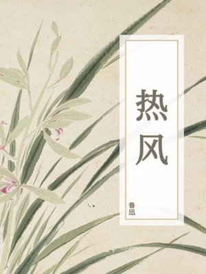 cover image of 热风