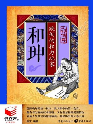 cover image of 和珅