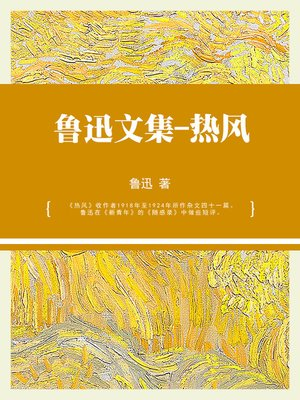 cover image of 鲁迅文集-热风
