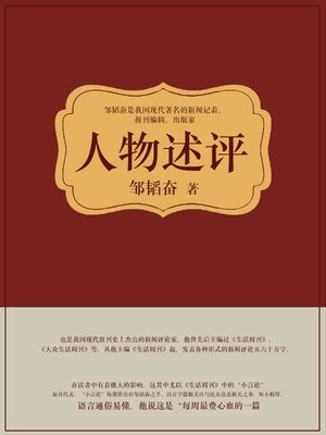 cover image of 人物述评