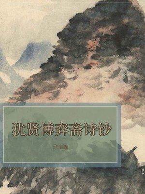 cover image of 犹贤博弈斋诗钞