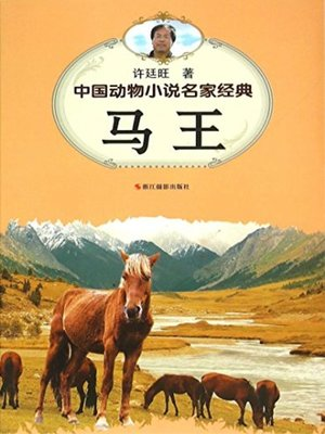 cover image of 草原动物2