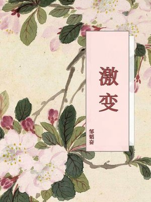 cover image of 激变