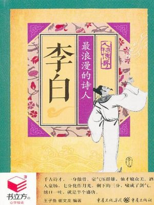 cover image of 李白