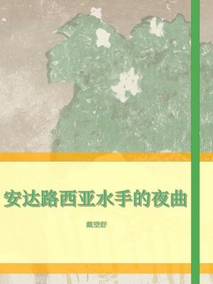 cover image of 安达路西亚水手的夜曲