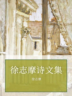 cover image of 徐志摩诗文集