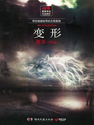 cover image of 变形