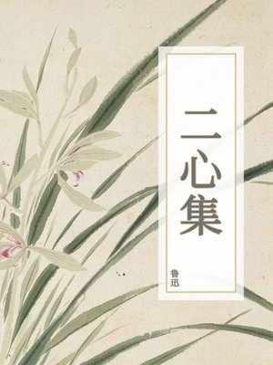cover image of 二心集