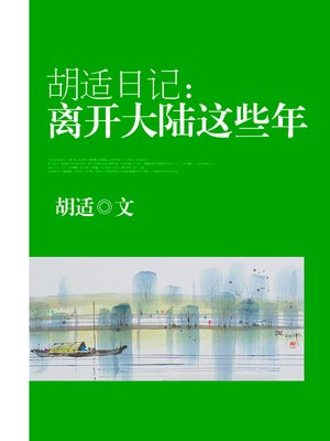 cover image of 胡适日记
