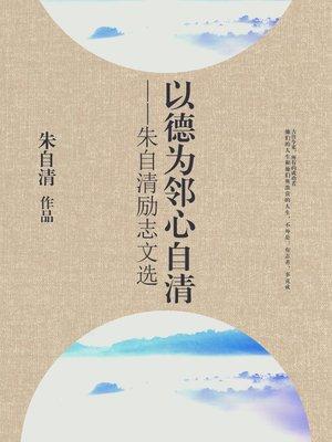 cover image of 以德为邻心自清——朱自清励志文选