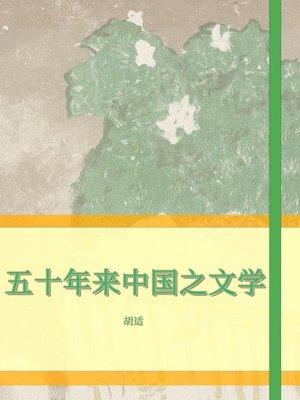 cover image of 五十年来中国之文学