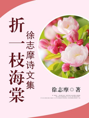 cover image of 折一枝海棠