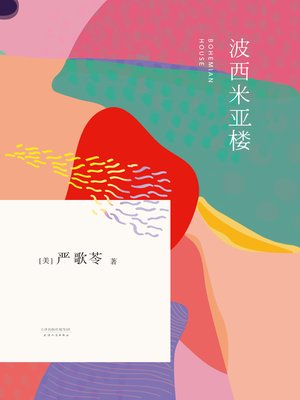 cover image of 波西米亚楼