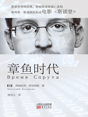 cover image of 章鱼时代