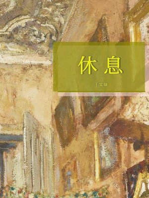 cover image of 休息