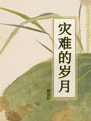 cover image of 灾难的岁月