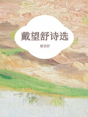 cover image of 戴望舒诗选