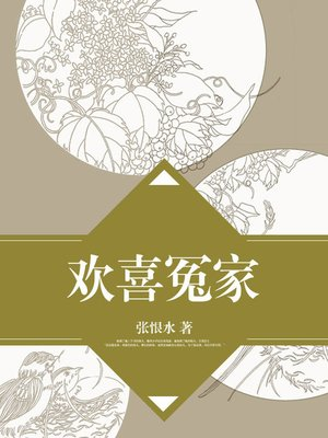 cover image of 欢喜冤家