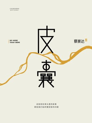 cover image of 皮囊
