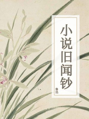 cover image of 小说旧闻钞
