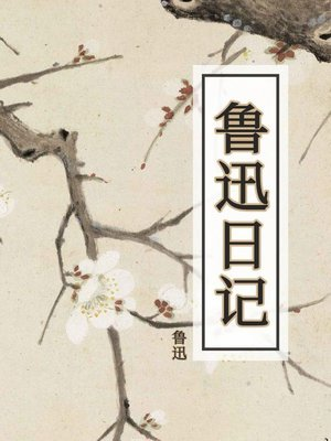 cover image of 鲁迅日记