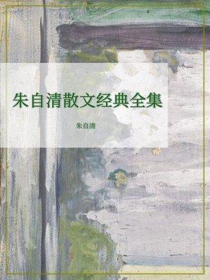 cover image of 朱自清散文经典全集