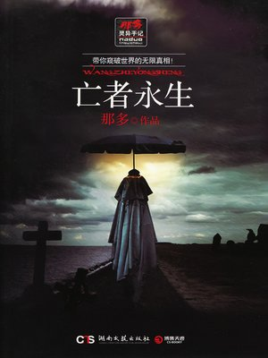 cover image of 亡者永生