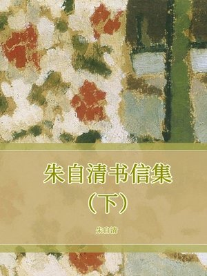 cover image of 朱自清书信集(下)
